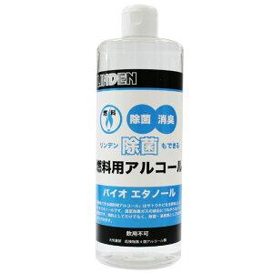 リンデン除菌もできる燃料用アルコール(アルコールストーブ)(除菌)(アウトドア)(環境)(バイオエタノール)(液体燃料)