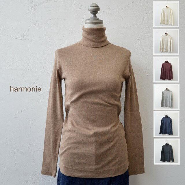 harmonie (アルモニ)オーガニックコットン タートルネック 8510065