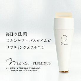 【公式】 美顔器 mous.PLUMINUS プルミナス 防水 超音波 おこもり美容 お風呂エステ 洗顔エステ 毛穴 モウズ