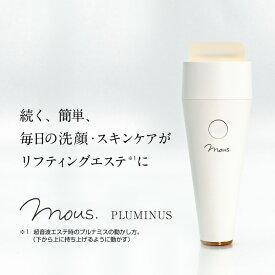 【公式】mous.PLUMINUS プルミナス 超音波 美顔器 おこもり美容 お風呂エステ 洗顔エステ 毛穴