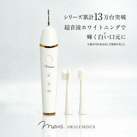 【公式】mous.ORALUMINUS オーラルミナス 音波歯ブラシ ホワイトニング(歯の汚れをはがして除去すること) 美顔器