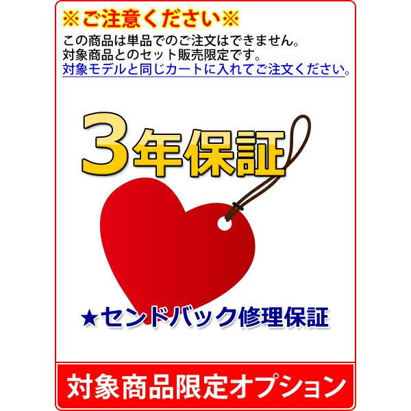 【単品購入不可/対象商品限定オプション】[3年保証/ノートPC] センドバック修理保証