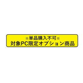 【単品購入不可/対象商品限定オプション】 [データもアプリもラクラク引越し] ファイナルパソコン引越しWin10 特別版 (専用USBリンクケーブル付き)※ご利用には光学ドライブが必要です