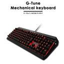 【スマホエントリーでポイント10倍】【G-Tune オリジナル ゲーミングキーボード】 G-Tune Mechanical Keyboard(日本語…