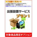 【単品購入不可/対象商品限定オプション】[出張設置設定]プラン1:PC設置、インターネット/メール設定(有線)