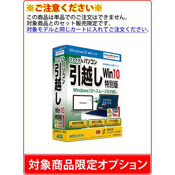【単品購入不可/対象商品限定オプション】 [データもアプリもラクラク引越し] ファイナルパソコン引越しWin10 特別版 (専用USBリンクケーブル付き)
