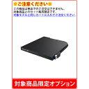 【単品購入不可/対象商品限定オプション】[ USB2.0 ] 弊社指定DVDスーパーマルチドライブ ( DVD±R DL 対応 )