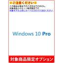 【ポイント5倍♪8/11 20:00〜8/16 09:59まで】【単品購入不可/対象商品限定オプション】Windows 10 Home ⇒ Windows 10...