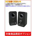 【単品購入不可/対象商品限定オプション】[2ch/1.5Wx2] Logicool Multimedia Speakers Z150BK (豊かでクリアなステレ...