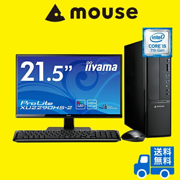 【楽天カードで+6倍】【ポイント10倍】【送料無料】マウスコンピューター デスクトップパソコン 《 LM-iHS320S-SH2-P22S-MA 》【 Windows 10 Home/Core i5-7400 プロセッサー/8GB メモリ/240GB SSD/2TB HDD/ XU2290HS-2 】《新品 液晶セット》