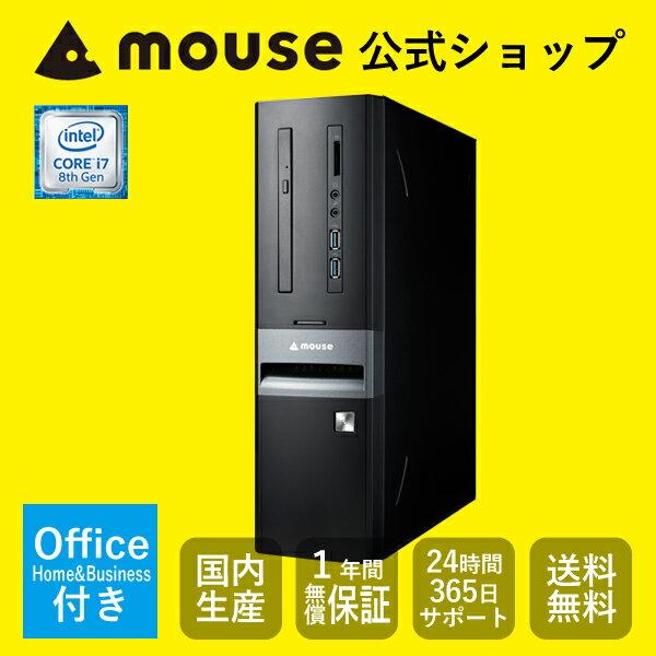 【3,000円OFFクーポン対象♪9/21〜】【無線LAN】【ポイント10倍】 《 LM-iHS410XD-SH-MA-AB 》 【 Windows 10 Home Core i7-8700 8GBメモリ 120GB SSD 1TB HDD Microsoft Office付き 】《新品》マウスコンピューター デスクトップパソコン