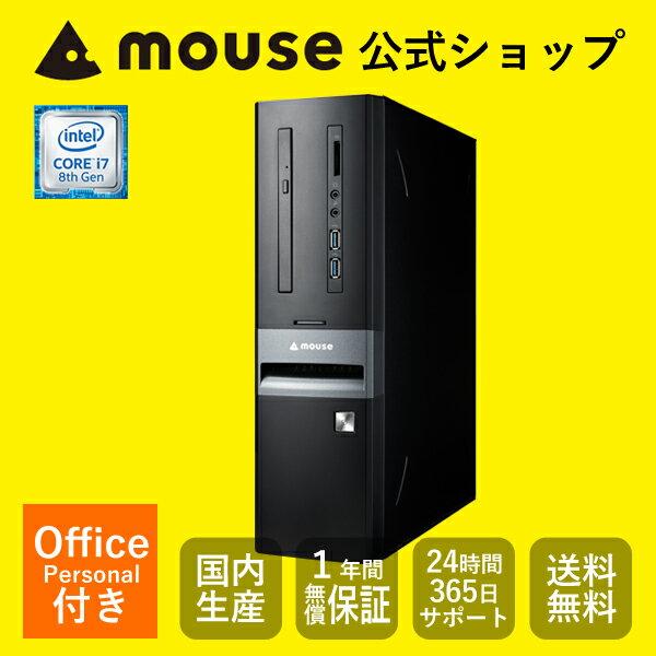 【ポイント10倍♪〜12/25 15時まで】LM-iHS410XD-SH-MA-AP デスクトップ パソコン Windows10 Home Core i7 8700 8GBメモリ 120GB SSD 1TB HDD 無線LAN マカフィー マウスコンピューター PC BTO カスタマイズ Office付き (Word/Excel/Outlook) 新品