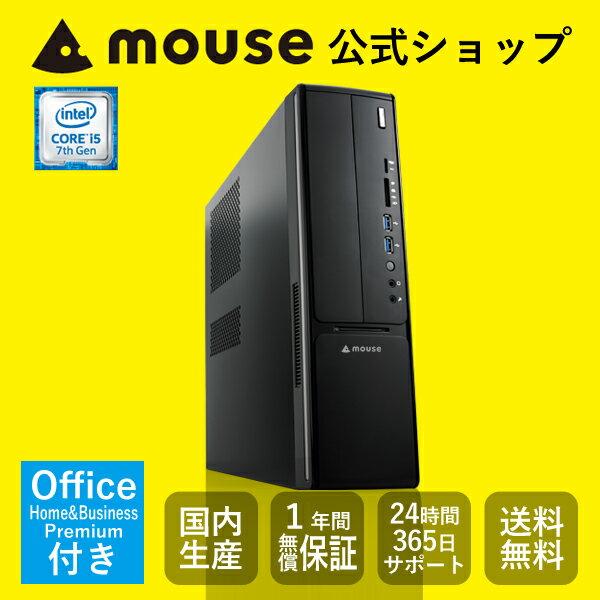【Officeモデル★2,000円OFFクーポン対象♪】【送料無料/ポイント5倍】マウスコンピューター 《 LM-iHS321S-MA-SB-AB 》 【 Windows 10/Core i5-7500 /8GB メモリ/240GB SSD/1TB HDD/Office付き(Home&Business)/3年間修理保証 】《新品》