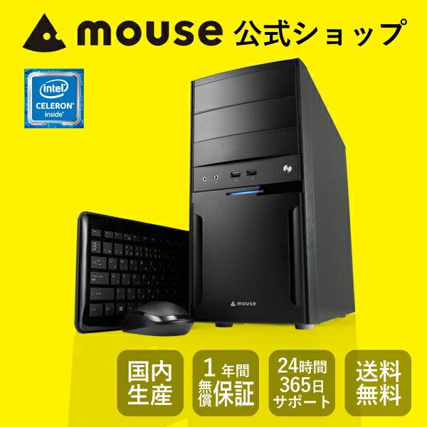【3,000円OFFクーポン対象♪9/21〜】【無線LAN】【ポイント10倍】 《 LM-iH700EN-MA 》 【 Windows 10 Home Celeron G4900 4GB メモリ 1TB HDD 】WPS Office付き《新品》マウスコンピューター デスクトップパソコン