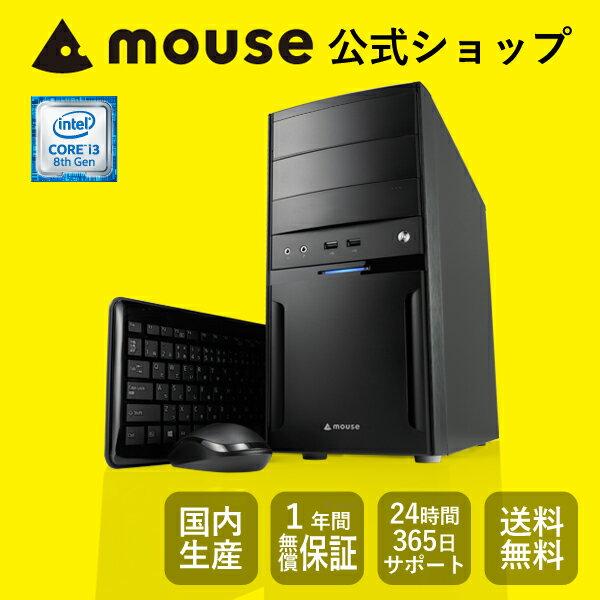 【楽天カード+エントリーで7倍】【夏クーポン】【送料無料/ポイント10倍】マウスコンピューター [デスクトップパソコン] 《 LM-iH700BN-MA 》 【 Windows 10 Home/Core i3-8100/8GB メモリ/1TB HDD 】WPS Office付き《新品》