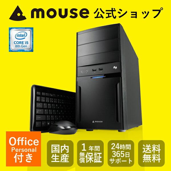 【夏クーポン】【Officeモデル★2,000円OFFクーポン対象♪】【送料無料/ポイント10倍】マウスコンピューター [デスクトップパソコン] 《 LM-iH700SN-SH-MA-AP 》 【 Windows 10 Home/Core i5-8400/8GB メモリ/120GB SSD/2TB HDD/Microsoft Office付き 】《新品》