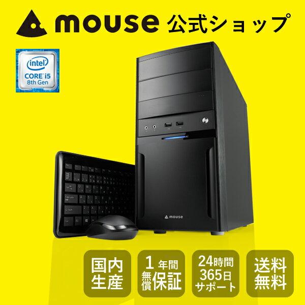【楽天カード+エントリーで7倍】【送料無料/ポイント10倍】マウスコンピューター [デスクトップパソコン] 《 LM-iH700SN-MA 》 【 Windows 10 Home/Core i5-8400/8GB メモリ/2TB HDD 】WPS Office付き《新品》