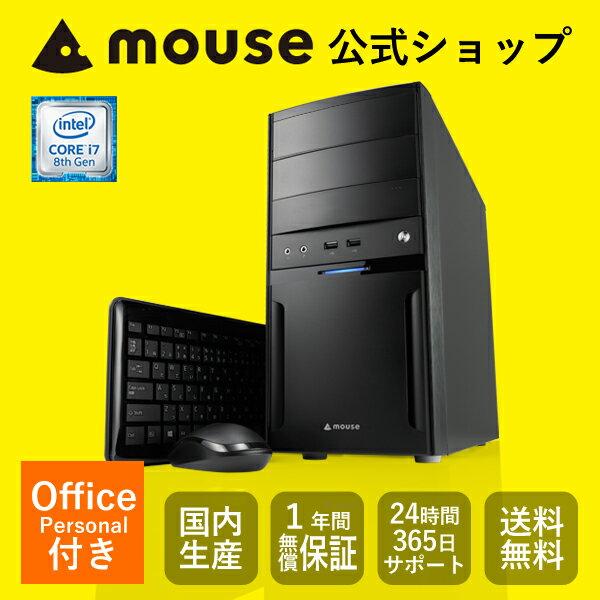 【3,000円OFFクーポン対象♪9/21〜】【無線LAN】【送料無料 ポイント10倍】 《 LM-iH700XN-SH2-MA-AP 》 【 Windows 10 Home Core i7-8700 8GB メモリ 240GB SSD 2TB HDD Microsoft Office付き 】《新品》マウスコンピューター デスクトップパソコン