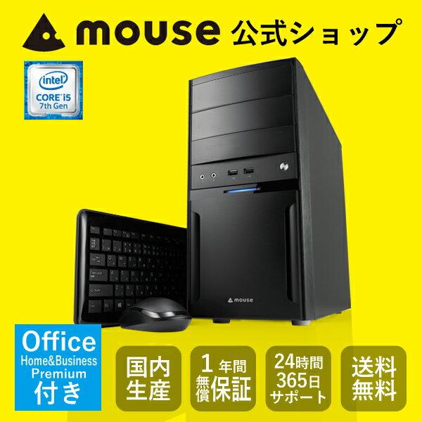 【送料無料/ポイント5倍】マウスコンピューター [デスクトップパソコン] 《 LM-iH441SN-SH2-MA-SB-AB 》 【 Windows 10 Home/Core i5-7500 /8GB メモリ/240GB SSD/2TB HDD/Microsoft Office付き(Home&Business)/3年間保証 】《新品》