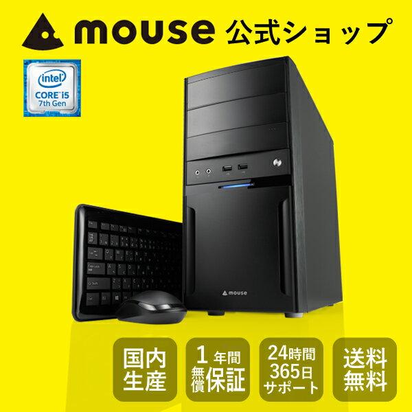 【送料無料】マウスコンピューター デスクトップパソコン 《 LM-iH440SN-SH2-MA-SD 》 【 Windows 10 Home/Core i5-7500 プロセッサー/8GB メモリ/240GB SSD/1TB HDD/マカフィー/WPS Office(旧KINGSOFT Office)付き 】《新品》