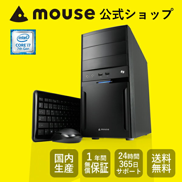 【送料無料/ポイント5倍】マウスコンピューター [デスクトップパソコン] 《 LM-iG441SN-SH2-MA-SB 》 【 Windows 10 Home/Core i7-7700/16GBメモリ/240GB SSD/2TB HDD/GeForce GTX 1050/WPS Office付き/3年間修理保証 】《新品》