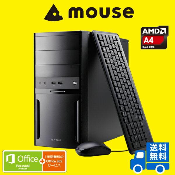 【Officeモデル★3,000円OFFクーポン対象♪】【ポイント10倍】【送料無料】マウスコンピューター デスクトップパソコン [ LM-AR353EN-MA-AP ] 【 Windows 10 Home/AMD A4-7300/8GBメモリ/1TB HDD 】Office付きモデル