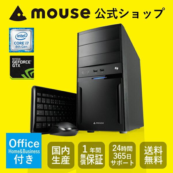 【3,000円OFFクーポン対象♪9/21〜】【無線LAN】【送料無料 ポイント10倍】 《 LM-iG700XN-SH2-MA-AB 》 【 Windows 10 Home Core i7-8700 8GB メモリ 240GB SSD 1TB HDD GTX 1050 Microsoft Office付き 】《新品》マウスコンピューター デスクトップパソコン