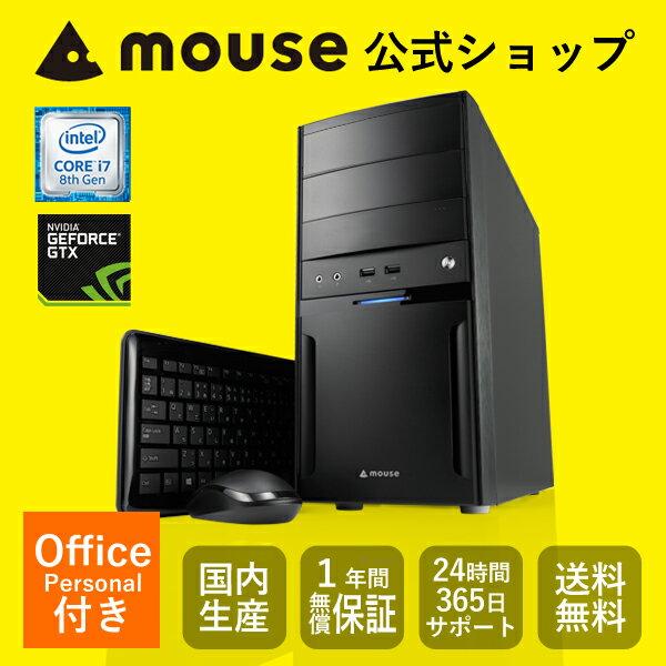 【送料無料/ポイント10倍】マウスコンピューター [デスクトップパソコン] 《 LM-iG700XN-SH2-MA-AP 》 【 Windows 10 Home/Core i7-8700/8GB メモリ/240GB SSD/1TB HDD/GeForce GTX 1050/Microsoft Office付き 】《新品》