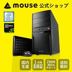 【送料無料/ポイント10倍】マウスコンピューター[デスクトップパソコン]《LM-iG700XN-SH2-MA》【Windows10Home/Corei7-8700/8GBメモリ/240GBSSD/1TBHDD/GeForceGTX1050】WPSOffice付き《新品》