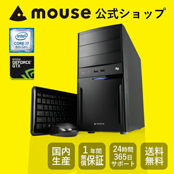 【3,000円OFFクーポン対象♪9/21〜】【無線LAN】【送料無料 ポイント10倍】 《 LM-iG700XN-SH2-MA 》 【 Windows 10 Home Core i7-8700 8GB メモリ 240GB SSD 1TB HDD GTX 1050 】WPS Office付き《新品》マウスコンピューター デスクトップパソコン