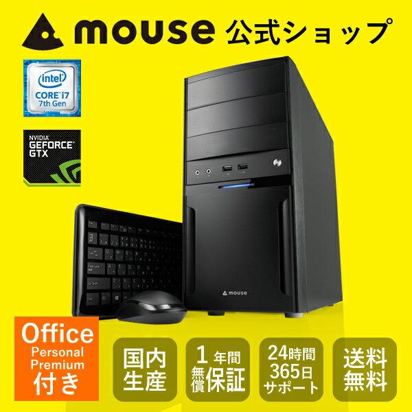 【ポイント10倍】【送料無料】マウスコンピューター デスクトップパソコン 《 LM-iG440SN-SH2-MA-AP 》 【 Windows 10 Home/Core i7-7700 /16GBメモリ/240GB SSD/2TB HDD/GeForce GTX 1050/Microsoft Office付 】《新品》