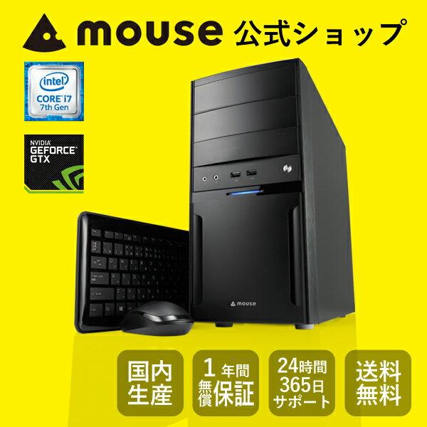 【送料無料】マウスコンピューター デスクトップパソコン 《 LM-iG440XN-SH2-MA-SD 》 【 Windows 10 Home/Core i7-7700 プロセッサー/16GBメモリ/240GB SSD/3TB HDD/GeForce GTX 1060(3GB)/マカフィー/WPS Office(旧KINGSOFT Office)付き】《新品》