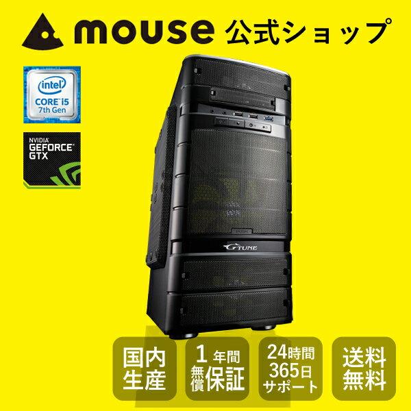 【ポイント10倍】【送料無料】マウスコンピューター デスクトップパソコン/ゲーミング 《 NG-im570BA6-MA 》 【 Windows 10 Home/Core i5-7400 プロセッサー/8GB メモリ/2TB HDD/GeForce GTX 1050(2GB) 】《新品》