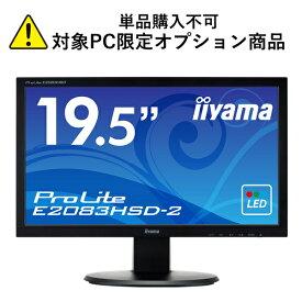 【単品購入不可/対象商品限定オプション】iiyama ProLite E2083HSD-2 ※パソコン本体とのセット販売限定商品※