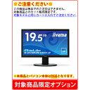 【単品購入不可/対象商品限定オプション】iiyama ProLite E2083HSD-B2 ※パソコン本体とのセット販売限定商品※