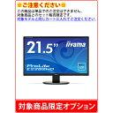 【単品購入不可/対象商品限定オプション】iiyama ProLite E2282HD-B1 ※パソコン本体とのセット販売限定商品※