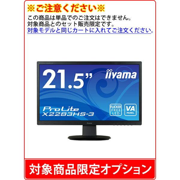 【単品購入不可/対象商品限定オプション】iiyama ProLite X2283HS-3 ※パソコン本体とのセット販売限定商品※