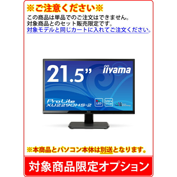 【単品購入不可/対象商品限定オプション】iiyama ProLite XU2290HS-B2 ※パソコン本体とのセット販売限定商品※