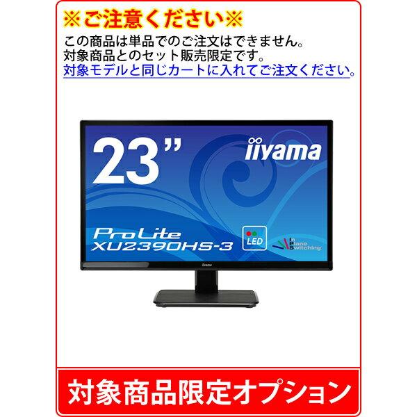 【単品購入不可/対象商品限定オプション】iiyama ProLite XU2390HS-3 ※パソコン本体とのセット販売限定商品※