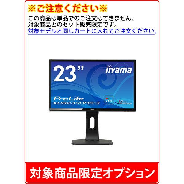 【単品購入不可/対象商品限定オプション】iiyama ProLite XUB2390HS-3 ※パソコン本体とのセット販売限定商品※