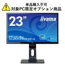 【単品購入不可/対象商品限定オプション】[ 23型 AH-IPS ] iiyama ProLite XUB2390HS-4 ( ブラック / 1920×1080...