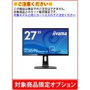 【単品購入不可/対象商品限定オプション】iiyama ProLite XUB2790HS-B2 ※パソコン本体とのセット販売限定商品※