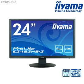 モニター LED iiyama ProLite E2483HS-3 24型 フルHD 液晶ディスプレイ 【1920×1080/ワイド/ブルーライトカット/応答速度1ms(GtoG)/5000000:1(最大)】 <新品>