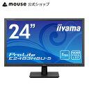 モニター LED iiyama ProLite E2483HSU-5 24型 フルHD 液晶ディスプレイ 1920×1080 ワイド ブルーライトカット 応答…