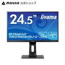 モニター iiyama G-MASTER GB2560HSU-2 24.5型 ゲーミング液晶ディスプレイ AMD FreeSync テクノロジー搭載 1920×108…