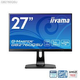 モニター iiyama 液晶ディスプレイ G-MASTER GB2760QSU 27型 144Hz対応 ゲーミング WQHD 2560×1440(最大)応答速度1ms〜動画表示をよりくっきり・滑らかに〜<新品>