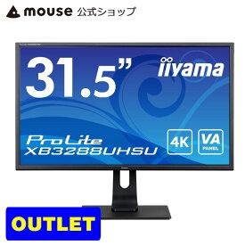 モニター iiyama ProLite XB3288UHSU 31.5型 VA方式 ノングレア液晶ディスプレイ UltraHD 4K2K(3840×2160)対応<アウトレット>