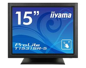 【エントリーでポイント5倍】モニター タッチパネル iiyama ProLite T1531SR-5 15型 スタンドタイプ 抵抗膜タッチ方式 液晶ディスプレイ 【1024×768/LEDバックライト/ワイドレンジスタンド/防塵防滴/応答速度8ms】 <新品>