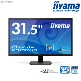 X3291HS 31.5型 液晶ディスプレイ 【1920×1080/フルHD/ブルーライトカット/HDCP対応/応答速度5ms(GtoG)/12000000:1(最大)】 <新品>