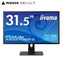 モニター iiyama ProLite XB3270QS-2 31.5型 IPS方式 ノングレア液晶ディスプレイ WQHD(2560×1440)対応 <新品>